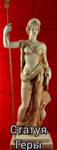 Статуя Геры